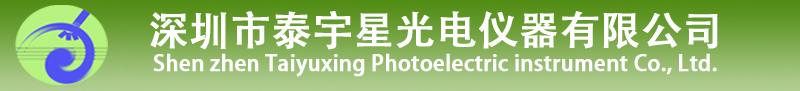 泰宇星光电仪器0755-27368442首页